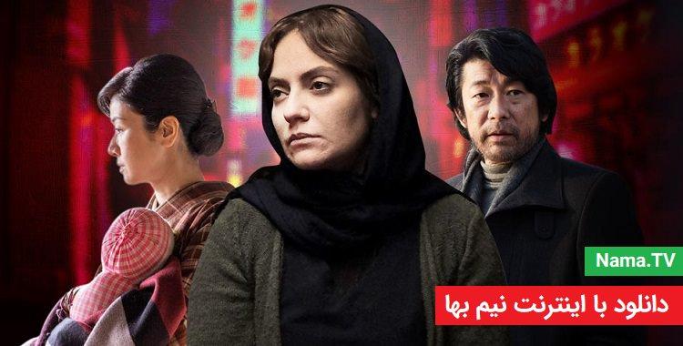 فیلم سینمایی مهمانخانه ماه نو