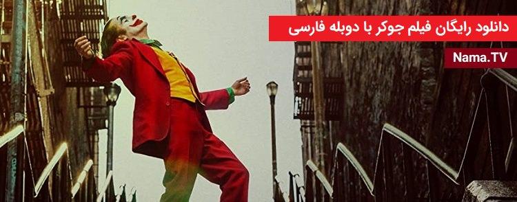 دانلود فیلم جوکر دوبله فارسی