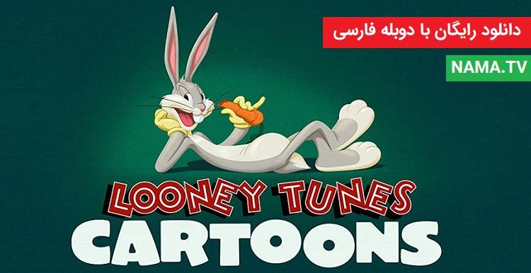دانلود انیمیشن کارتون های لونی تونز با دوبله فارسی