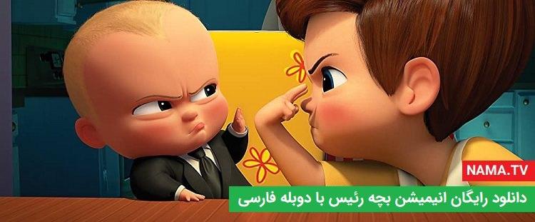 دانلود انیمیشن بچه رئیس دوبله فارسی