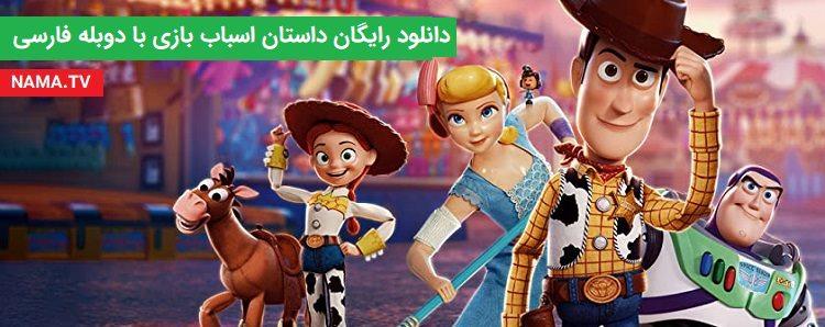 دانلود انیمیشن داستان اسباب بازی 4 دوبله فارسی