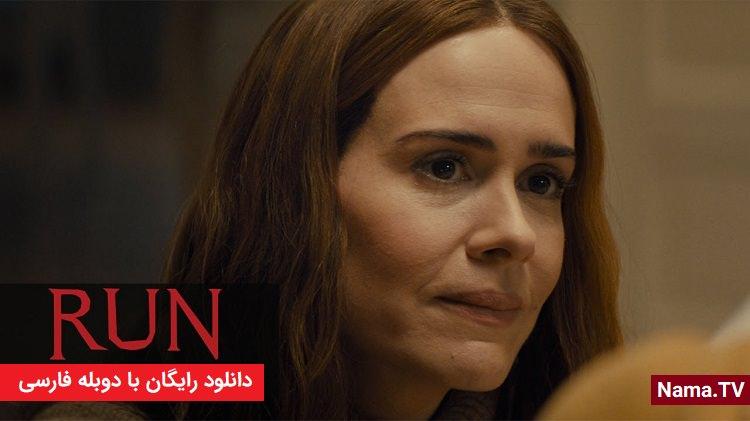 دانلود فیلم فرار Run 2020 با دوبله فارسی