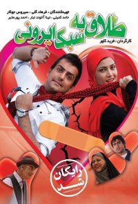 دانلود فیلم طلاق به سبک ایرانی