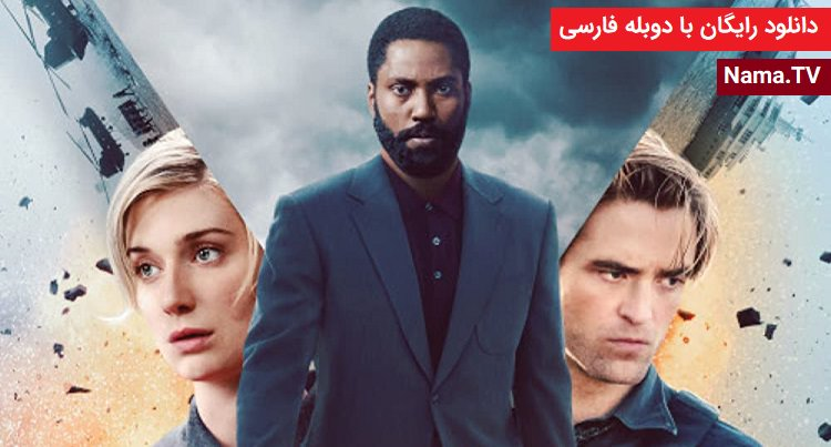 دانلود فیلم Tenet 2020 با دوبله فارسی
