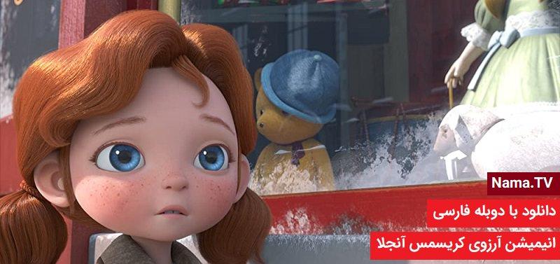 دانلود انیمیشن آرزوی کریسمس آنجلابا دوبله فارسی