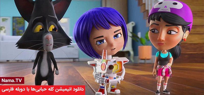 دانلود انیمیشن کله حبابی هابا دوبله فارسی