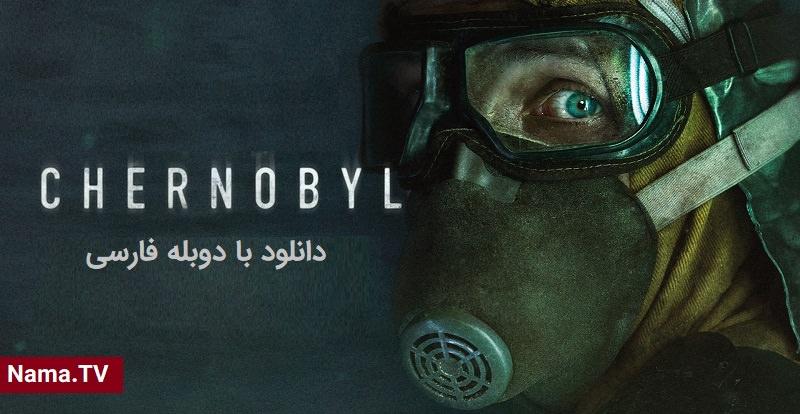 دانلود سریال چرنوبیل با دوبله فارسی