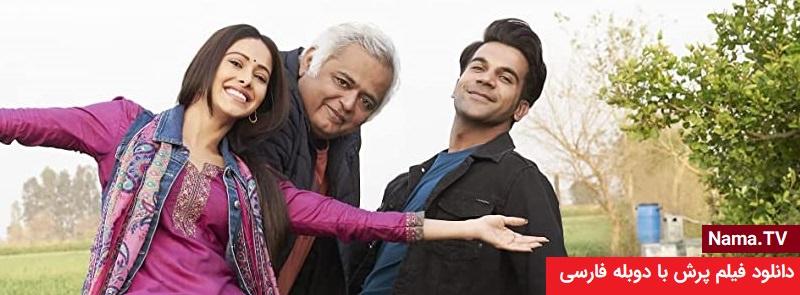 دانلود فیلم Chhalaang 2020 با دوبله فارسی