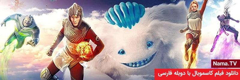 دانلود فیلم کاسموبال 2020 با دوبله فارسی