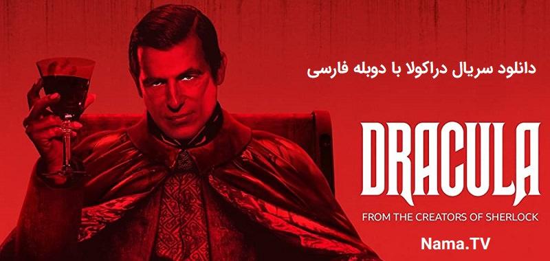 دانلود سریال دراکولا با دوبله فارسی