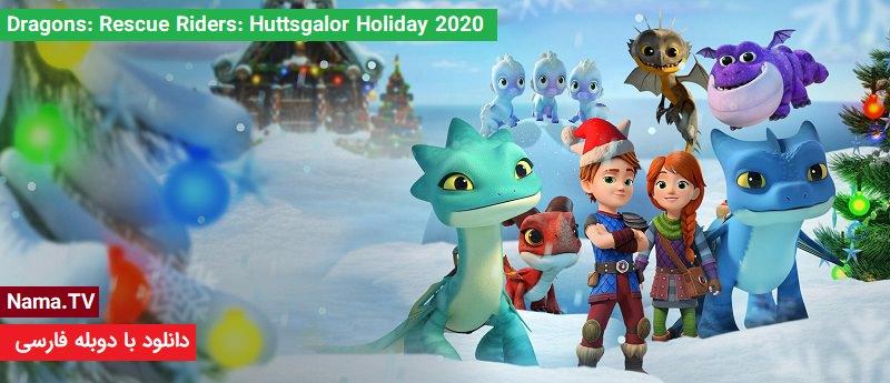 دانلود انیمیشن دراگونز: ناجیان اژدها سوار: تعطیلات هاتسگالور