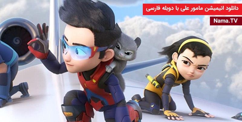دانلود انیمیشن مامور علی با دوبله فارسی