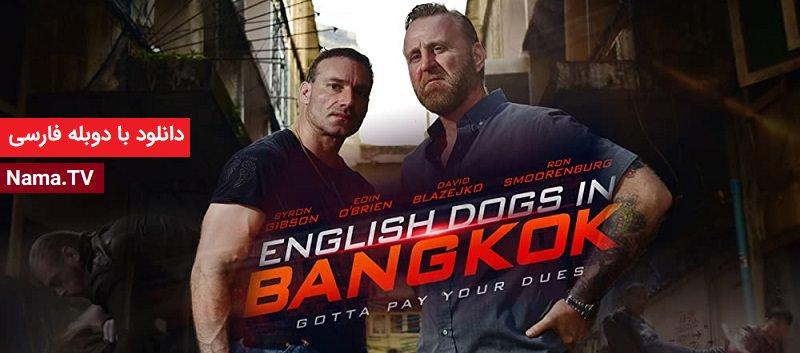 دانلود فیلم سگ های انگلیسی در بانکوک 2020 با دوبله فارسی