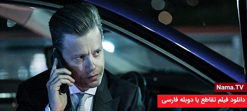 دانلود فیلم تقاطع 2020 با دوبله فارسی