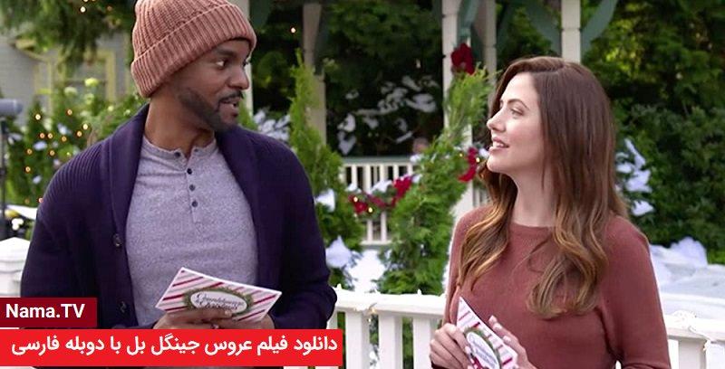 دانلود فیلم عروس جینگل بلبا دوبله فارسی