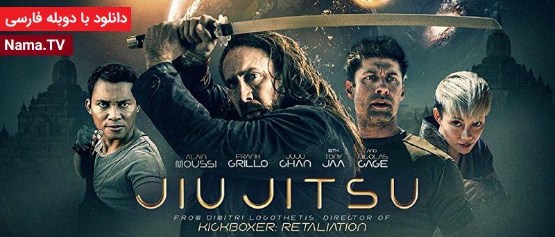دانلود فیلم جوجیتسو 2020 با دوبله فارسی