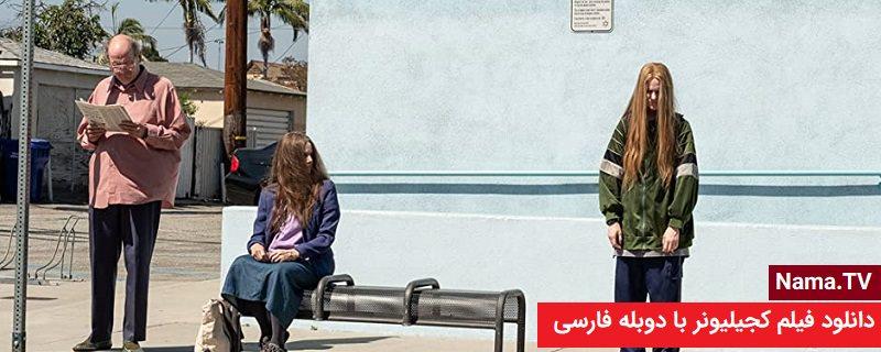 دانلود فیلم کجیلیونر 2020 با دوبله فارسی