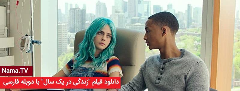 دانلود فیلم زندگی در یک سالبا دوبله فارسی