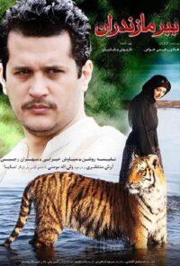 دانلود فیلم مایا ببر مازندران