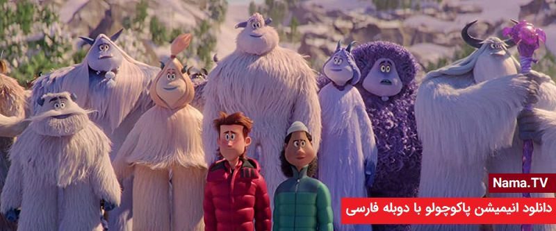 دانلود انیمیشن پاکوچولوبا دوبله فارسی