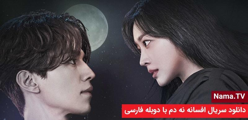 دانلود سریال افسانه نه دم با دوبله فارسی