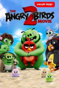 دانلود انیمیشن The Angry Birds Movie 2 2019
