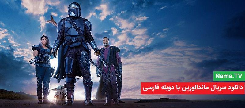 دانلود سریال The Mandalorian با دوبله فارسی