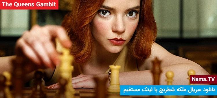 دانلود سریال The Queens Gambit با زیرنویس فارسی