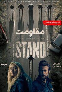 دانلود سریال The Stand