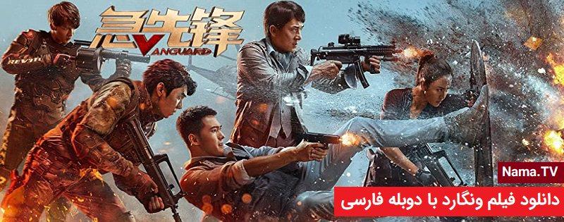 دانلود فیلم ونگارد 2020 با دوبله فارسی