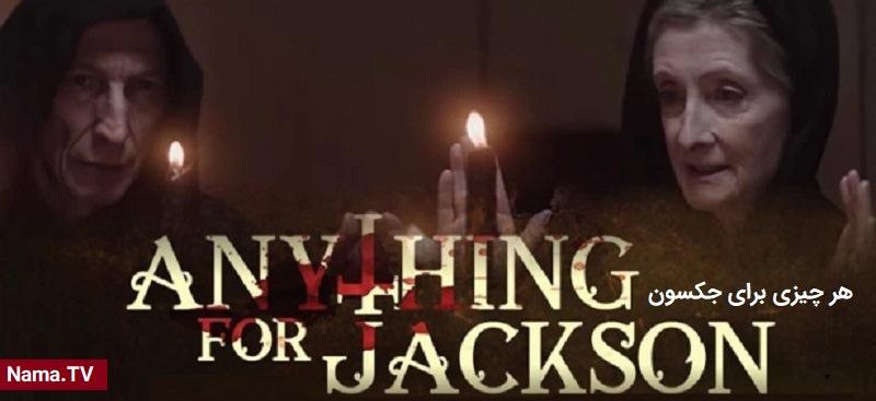 دانلود فیلم هر چیزی برای جکسون 2020