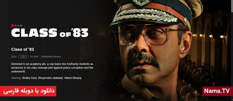 دانلود فیلم کلاس 83 هشتاد و سه با دوبله فارسی