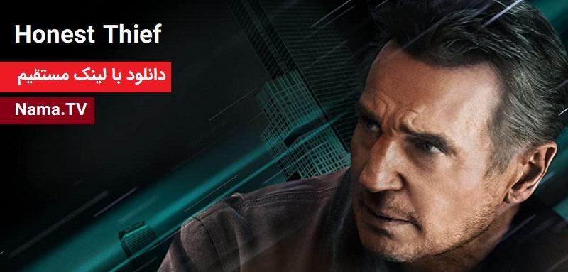 دانلود فیلم Honest Thief 2020 با دوبله فارسی
