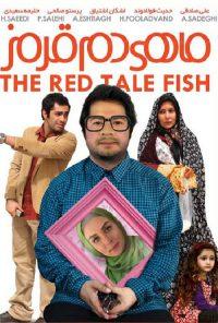 دانلود فیلم ماهی دم قرمز