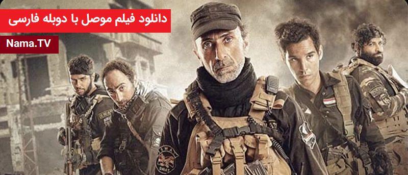 دانلود فیلم موصلMosul 2019 با دوبله فارسی