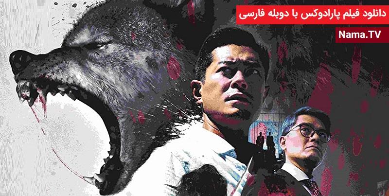 دانلود فیلم پارادوکس با دوبله فارسی