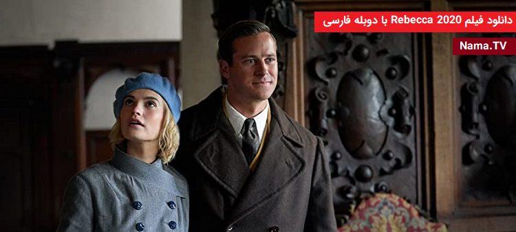 دانلود فیلم Rebecca 2020 با دوبله فارسی