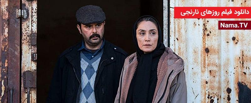 دانلود فیلم روزهای نارنجی با لینک مستقیم
