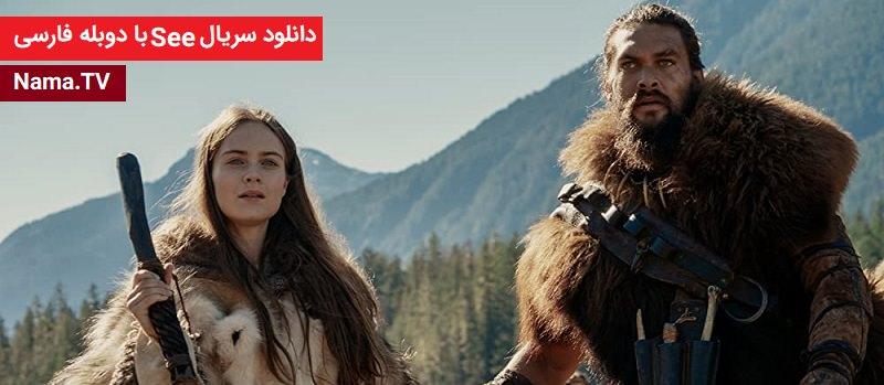 دانلود سریال See با دوبله فارسی