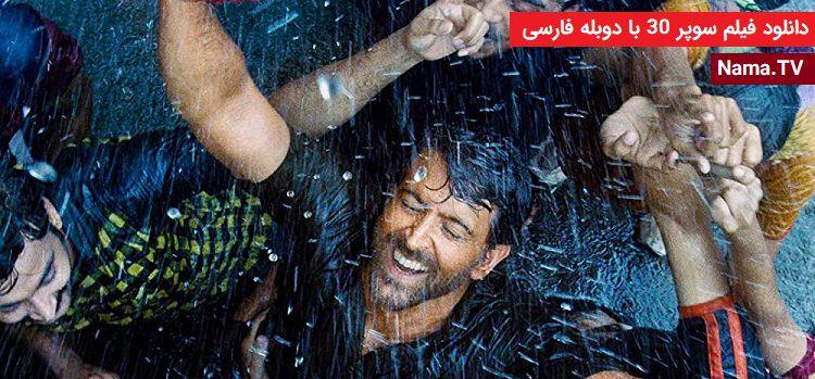 دانلود فیلم Super 30 2019 با دوبله فارسی
