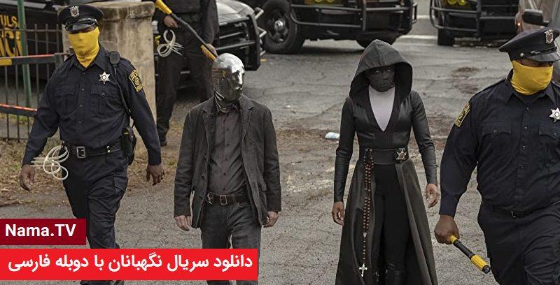 دانلود سریال نگهبانان با دوبله فارسی