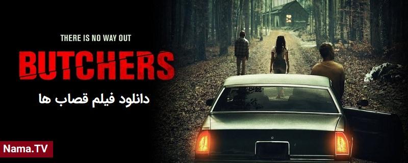 دانلود فیلم قصاب ها Butchers 2020