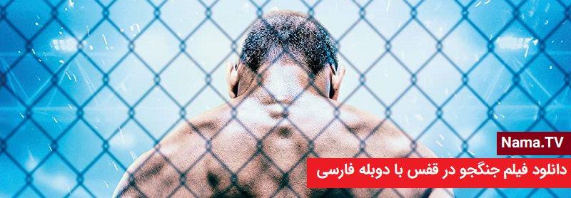 دانلود فیلم Cagefighter 2020 با دوبله فارسی