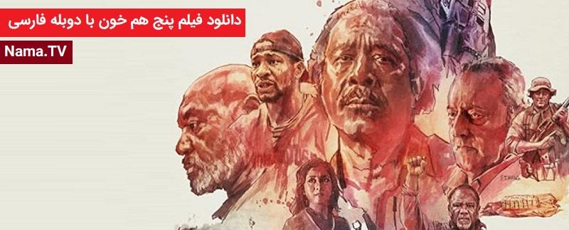 دانلود فیلم 5 هم خون با دوبله فارسی