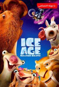 دانلود انیمیشن Ice Age 5: Collision Course 2016