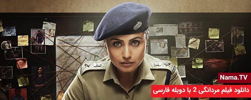 دانلود فیلم مردانگی 2 با دوبله فارسی