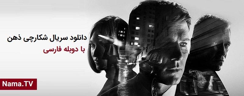 سریال Mindhunter با دوبله فارسی