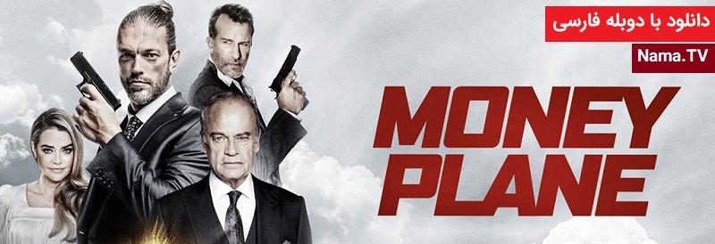 دانلود فیلم Money Plane 2020 با دوبله فارسی