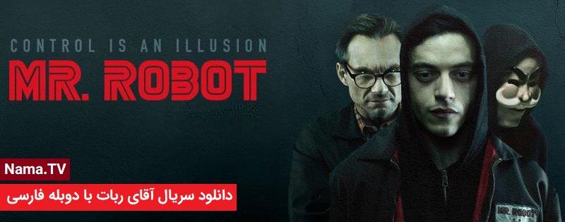 دانلود سریال Mr. Robot با دوبله فارسی