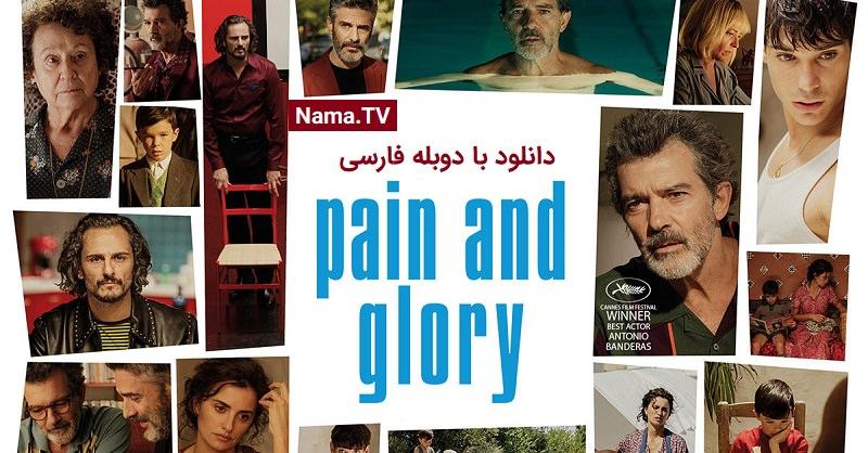 دانلود فیلم Pain and Glory 2019 با دوبله فارسی